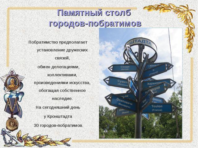 Памятный столб городов-побратимов Побратимство предполагает установление друж...