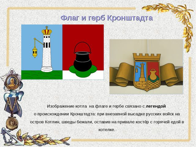Флаг и герб Кронштадта Изображение котла на флаге и гербе связано с легендой...