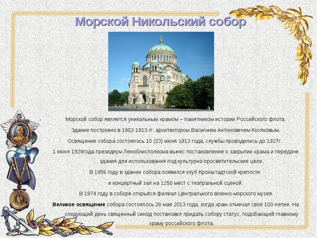 Морской Никольский собор Морской собор является уникальным храмом – памятнико...