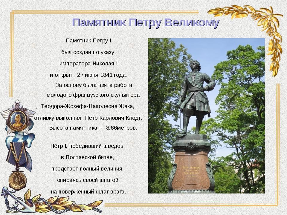 Памятник Петру Великому  Памятник Петру I был создан по указу императора...