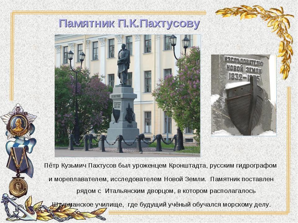 Памятник П.К.Пахтусову Пётр Кузьмич Пахтусов был уроженцем Кронштадта, русски...