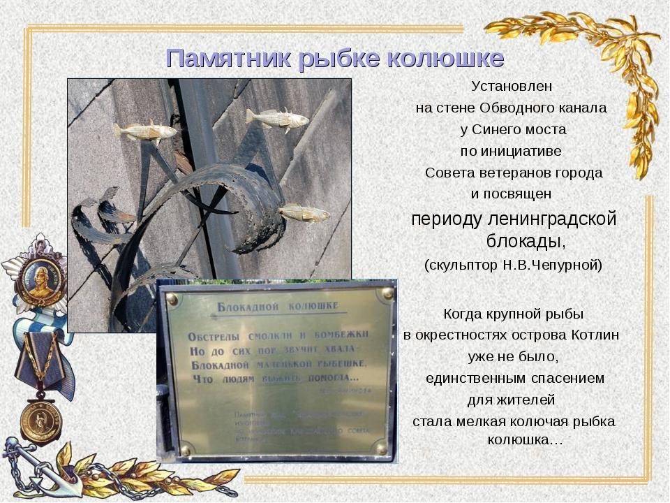 Памятник рыбке колюшке Установлен на стене Обводного канала у Синего моста по...