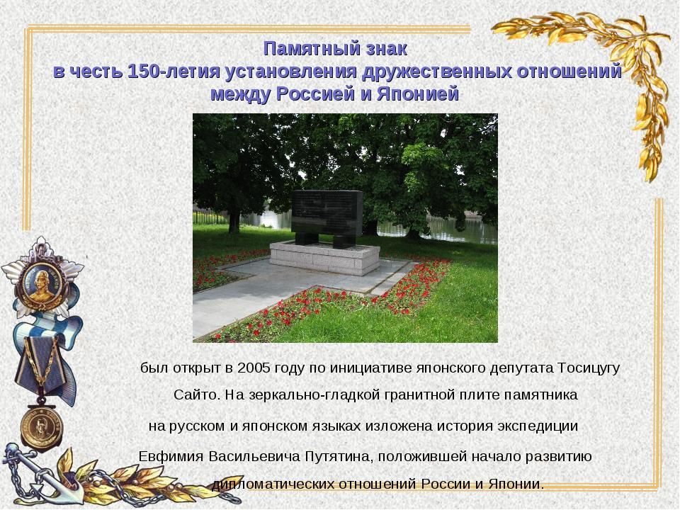 Памятный знак в честь 150-летия установления дружественных отношений между Р...