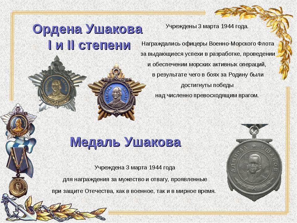 Ордена Ушакова I и II степени Учреждена 3 марта 1944 года для награждения за...