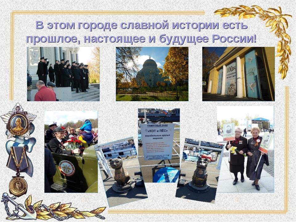 В этом городе славной истории есть прошлое, настоящее и будущее России!