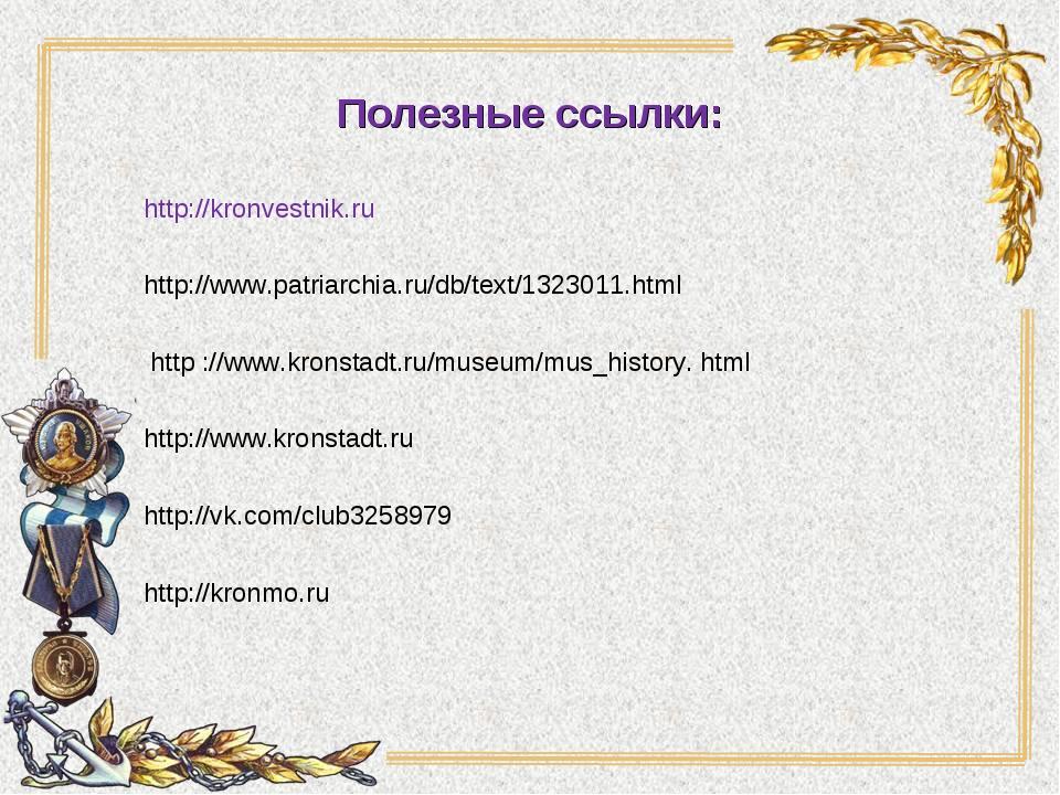 Полезные ссылки: http://kronvestnik.ru http://www.patriarchia.ru/db/text/1323...