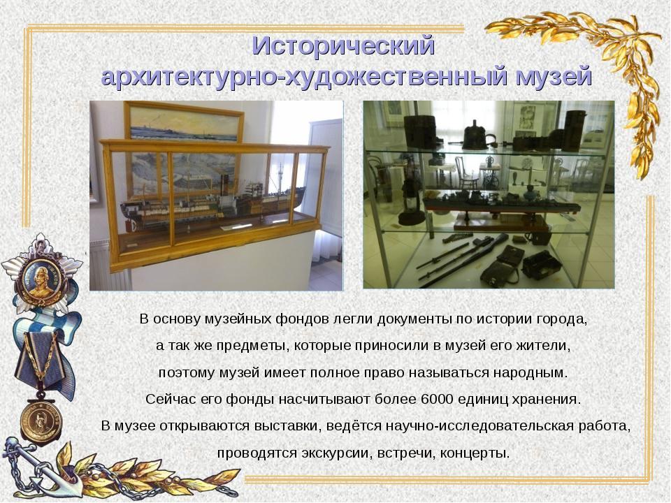 Исторический архитектурно-художественный музей В основу музейных фондов легли...