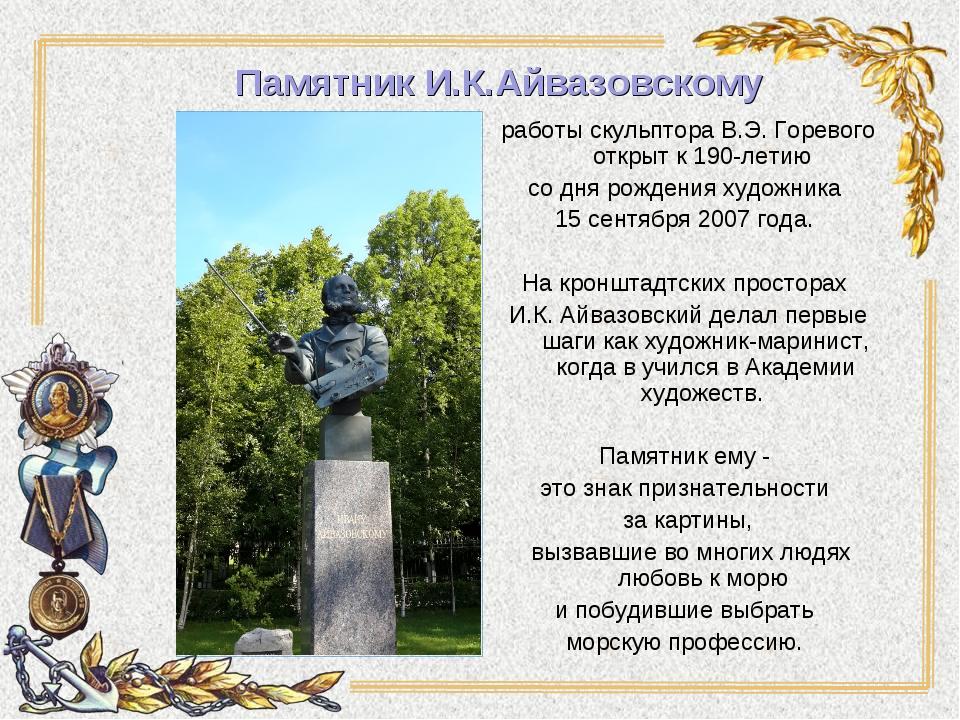 Памятник И.К.Айвазовскому работы скульптора В.Э. Горевого открыт к 190-летию...