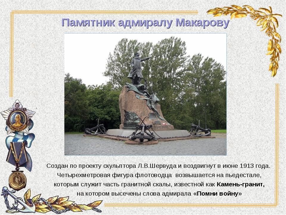 Памятник адмиралу Макарову Создан по проекту скульптора Л.В.Шервуда и воздвиг...