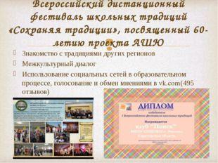 Всероссийский дистанционный фестиваль школьных традиций «Сохраняя традиции»,