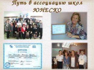 Путь в ассоциацию школ ЮНЕСКО