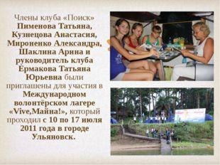 Члены клуба «Поиск» Пименова Татьяна, Кузнецова Анастасия, Мироненко Александ