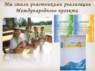 Мы стали участниками реализации Международного проекта