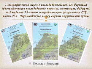 Первые публикации I географическая научно-исследовательская конференция «Геог