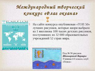 На сайте конкурса опубликован «ТОП 50» лучших рисунков, которые жюри выбрало