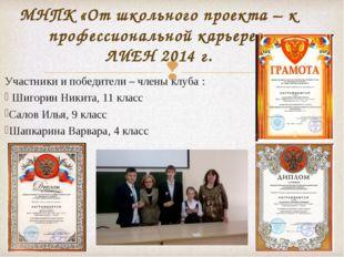 Участники и победители – члены клуба : Шигорин Никита, 11 класс Салов Илья, 9