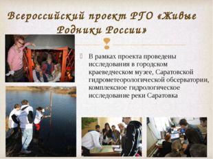 В рамках проекта проведены исследования в городском краеведческом музее, Сара