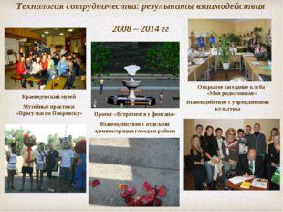 Технология сотрудничества: результаты взаимодействия 2008 – 2014 гг Краеведче