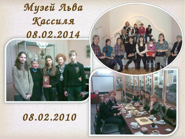 Музей Льва Кассиля 08.02.2014 08.02.2010