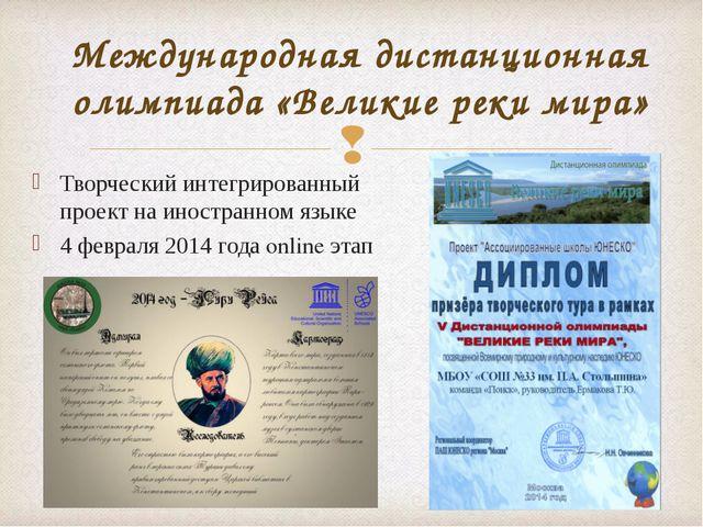 Международная дистанционная олимпиада «Великие реки мира» Творческий интегрир...