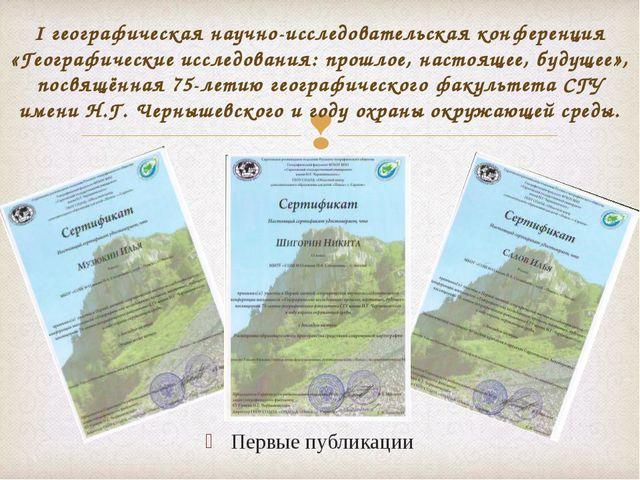 Первые публикации I географическая научно-исследовательская конференция «Геог...