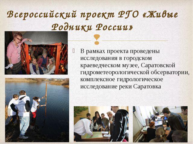 В рамках проекта проведены исследования в городском краеведческом музее, Сара...