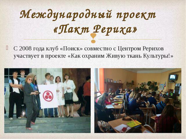 С 2008 года клуб «Поиск» совместно с Центром Рерихов участвует в проекте «Как...