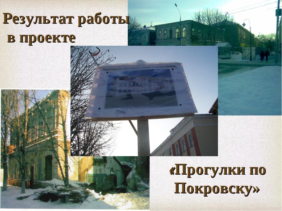 Результат работы в проекте «Прогулки по Покровску»