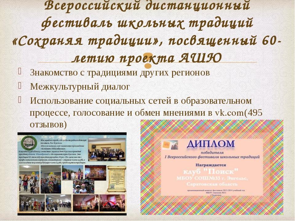 Всероссийский дистанционный фестиваль школьных традиций «Сохраняя традиции»,...
