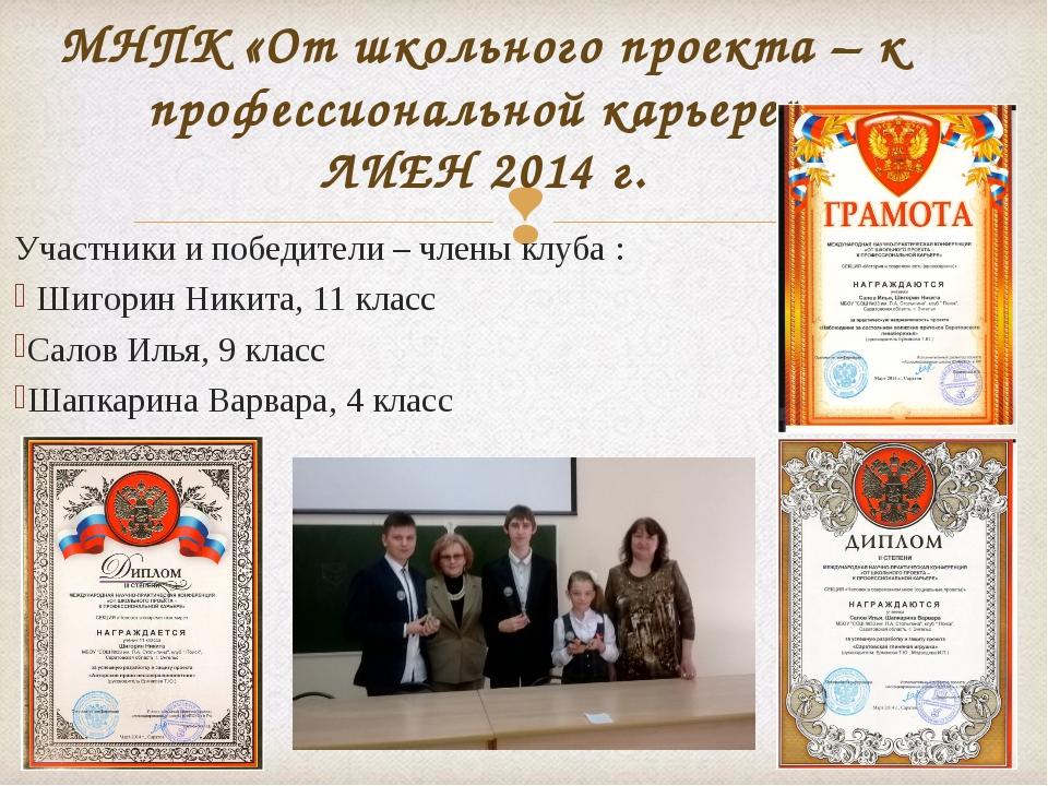 Участники и победители – члены клуба : Шигорин Никита, 11 класс Салов Илья, 9...