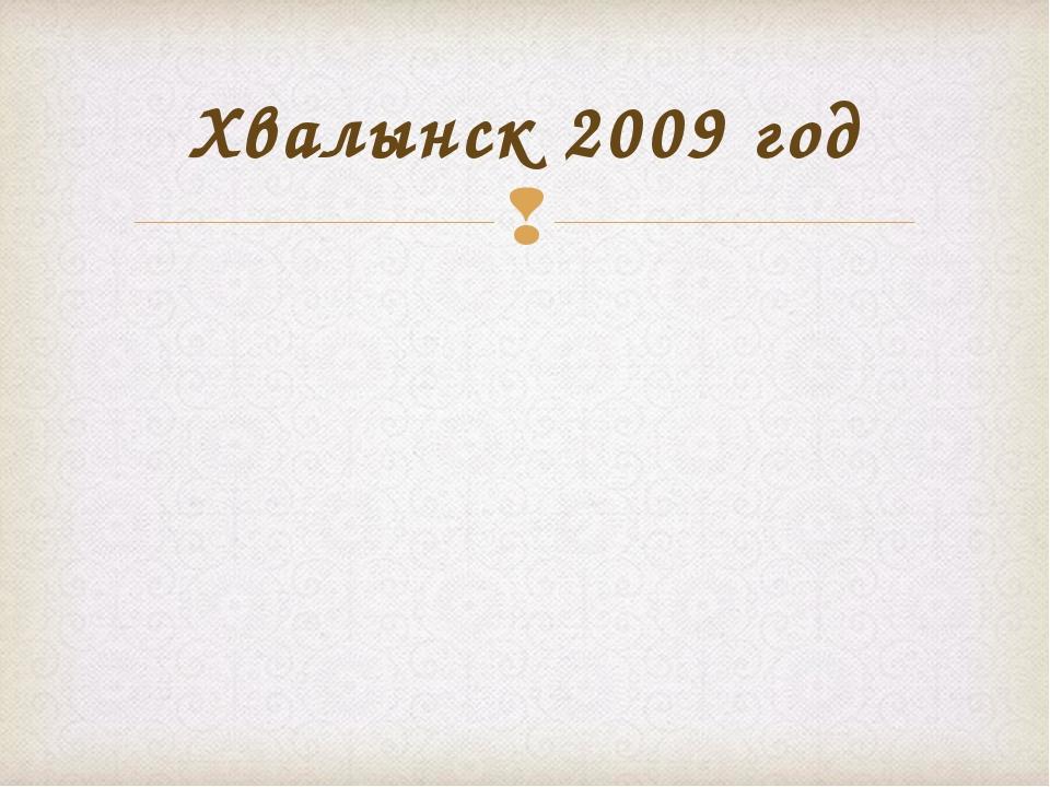 Хвалынск 2009 год