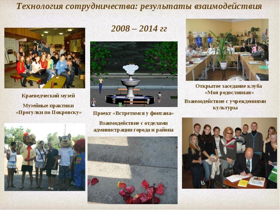 Технология сотрудничества: результаты взаимодействия 2008 – 2014 гг Краеведче...
