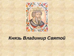 Князь Владимир Святой