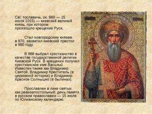 Влади́мир I Святосла́вич(др.-рус.Володимѣръ Свѧтославичь, ок.960—15 ию