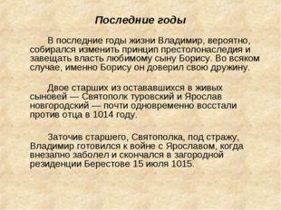 Последние годы В последние годы жизни Владимир, вероятно, собирался изменит