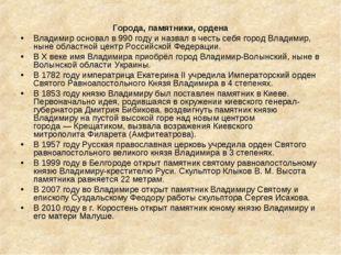 Города, памятники, ордена Владимир основал в990 годуи назвал в честь себя г