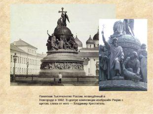 Памятник Тысячелетие России, возведённый в Новгородев1862. В центре композ
