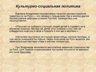 Культурно-социальная политика Времена Владимира ознаменованы началом распро