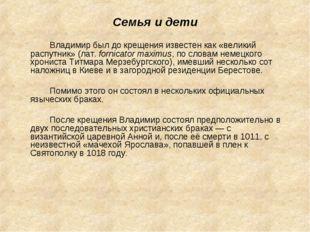 Семья и дети Владимир был до крещения известен как «великий распутник» (лат