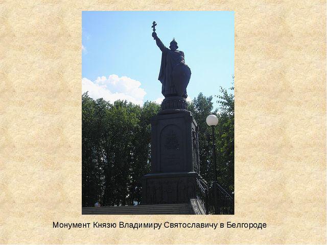 Монумент Князю Владимиру Святославичу вБелгороде