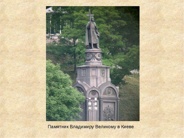Памятник Владимиру ВеликомувКиеве