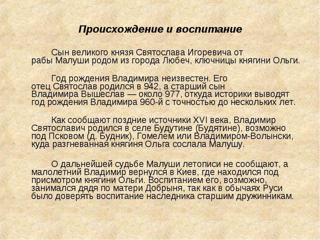Происхождение и воспитание Сын великого князяСвятослава Игоревичаот рабы...