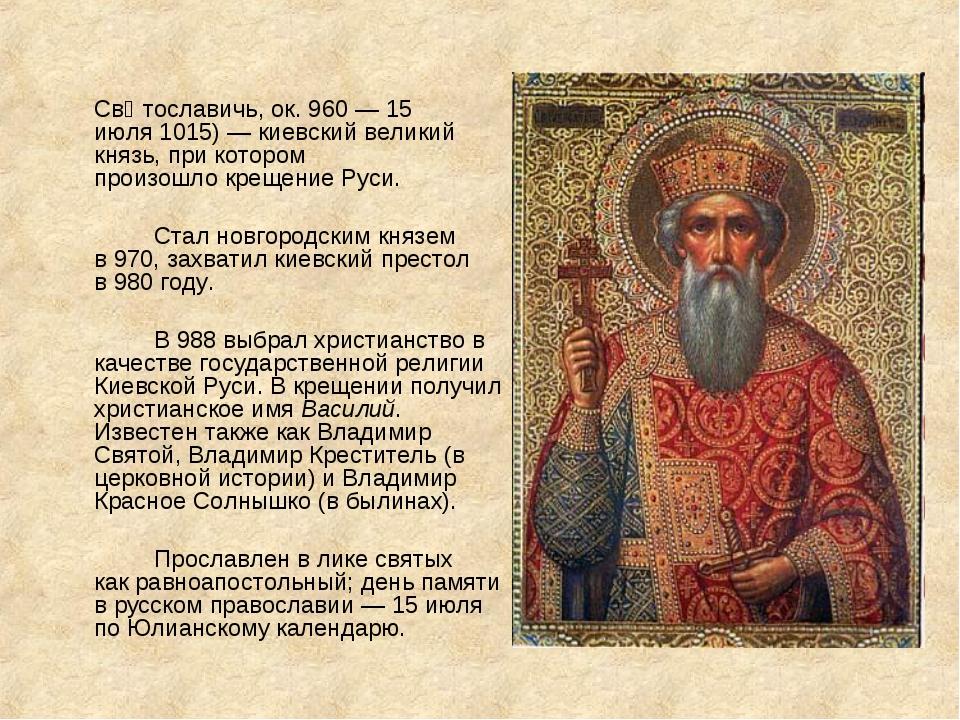 Влади́мир I Святосла́вич(др.-рус.Володимѣръ Свѧтославичь, ок.960—15 ию...