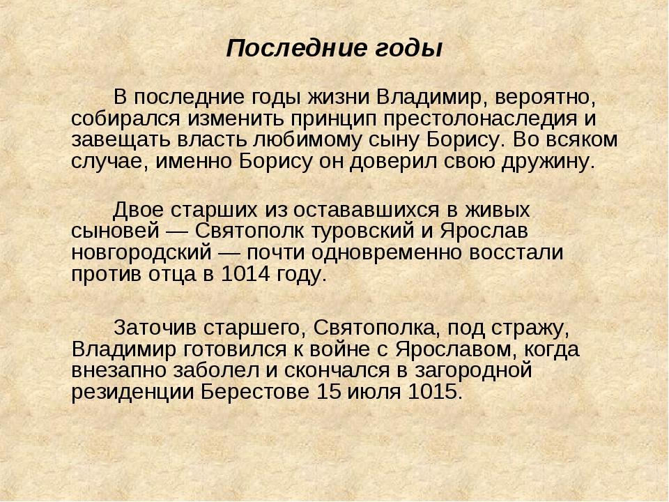 Последние годы В последние годы жизни Владимир, вероятно, собирался изменит...