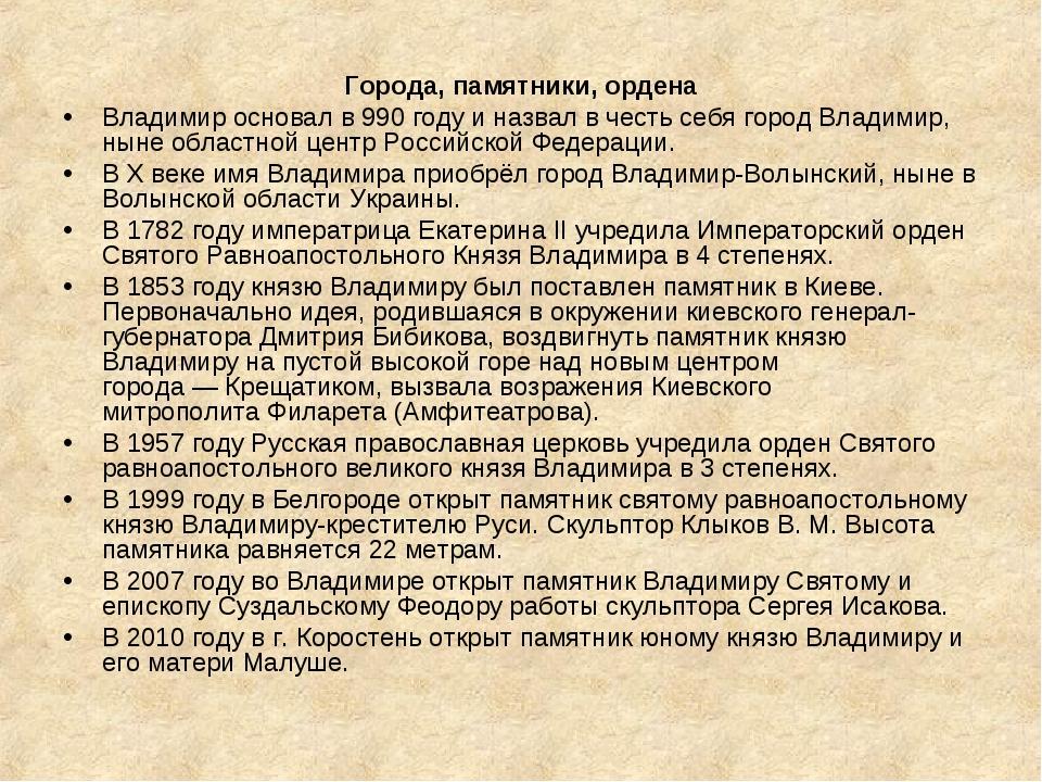 Города, памятники, ордена Владимир основал в990 годуи назвал в честь себя г...