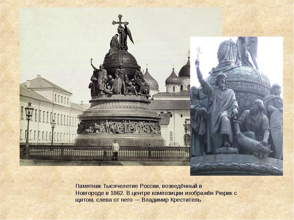Памятник Тысячелетие России, возведённый в Новгородев1862. В центре композ...