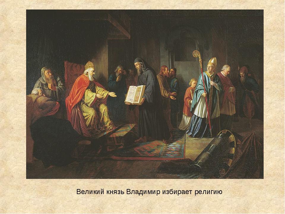 Великий князь Владимир избирает религию
