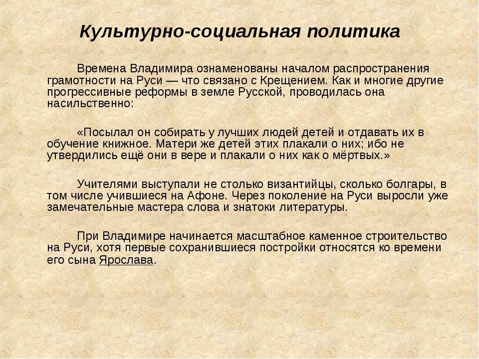 Культурно-социальная политика Времена Владимира ознаменованы началом распро...