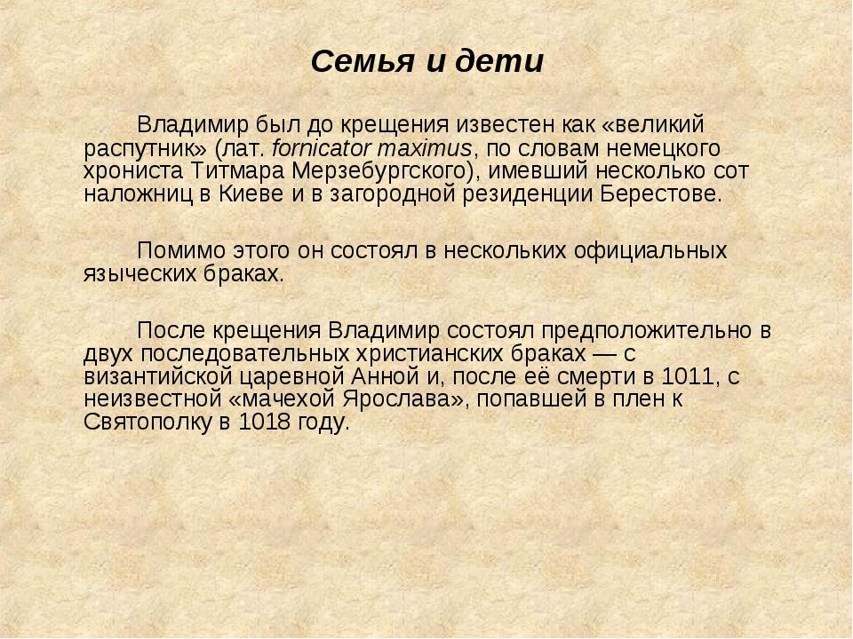 Семья и дети Владимир был до крещения известен как «великий распутник» (лат...