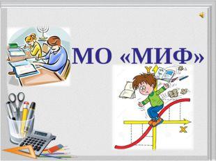 МО «МИФ»